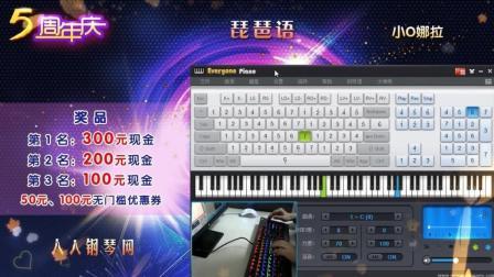 琵琶语-EOP键盘钢琴免费五线谱双手简谱下载