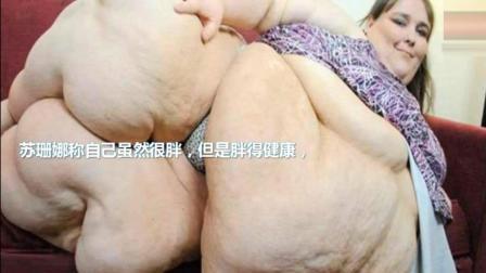 世界上最胖的女人: 重1200斤, 有两个孩子和很爱她的老公