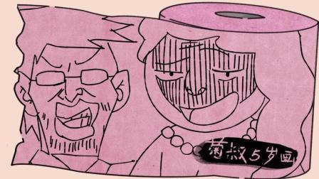 搞笑动画带你认清事实, 收入太低真不能生娃!