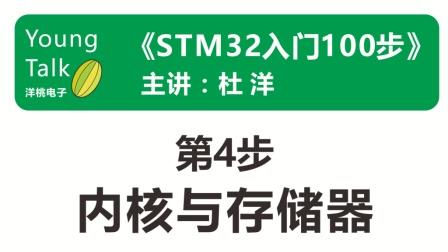 STM32入门100步(第4步)内核与存储器