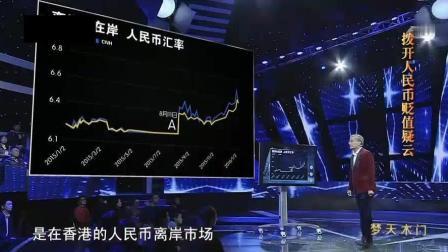 香港人民币离岸市场为什么这么重要? 郎咸平解读人民币汇率