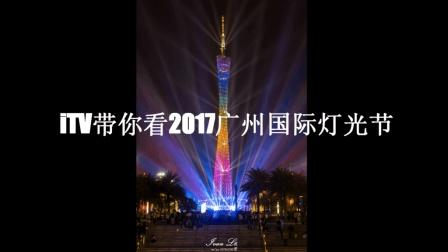 [iTV-特辑] 带你感受2017广州国际灯光节广州塔小蛮腰