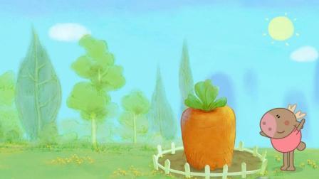 我们的朋友熊小米  我们的胡萝卜