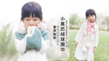 【A325】苏苏姐家_小尾巴绒球围巾_垂耳兔款_教程