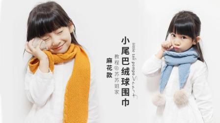 【A326】苏苏姐家_小尾巴绒球帽围巾_麻花款_教程毛线时尚编织