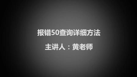 手机维系教学视频报错50查询详细方法