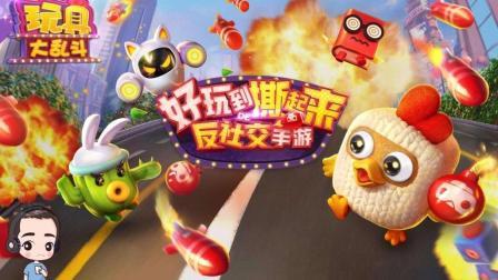 小忠解说玩具大乱斗: 萌萌的角色各种不同的玩法一起撕起来