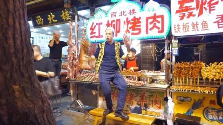 【十六异】西安回民街帅气回族烤肉小伙激情热舞