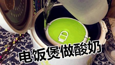 酸奶机扔了吧, 只用一个电饭锅不用通电, 就能做出香浓好喝的酸奶