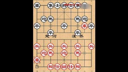 中国象棋 中炮直横车对屏风马两头蛇黑进炮打车型四兵相见式