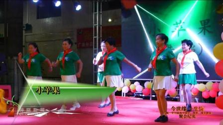 广南县一中75届高中同学、知青、聚会 42年再相聚-集体舞蹈 小苹果 广南摄影师杨富坤摄制