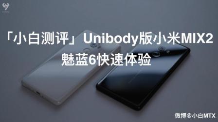 「小白测评」Unibody版小米MIX2魅蓝6快速体验