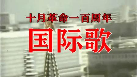 【十月革命一百周年】献上一曲国际歌