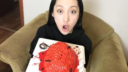 开箱大魔王 第一季 太逼真 脑浆蛋糕开箱试吃