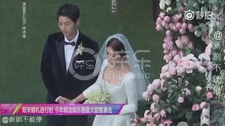宋仲基宋慧乔婚礼: 双宋甜蜜暴击, 这才是嫁给了爱情啊!