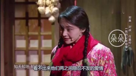 郑爽的演技是遇强则强, 挑战宋丹丹虽败犹荣, 这么努力有上进心的妹子你们怎么忍心骂她?