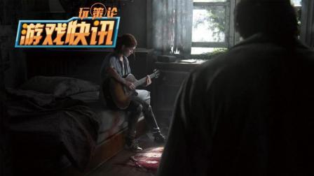 游戏快讯 巴黎游戏展索尼发布会, 公布《最后生还者2》《战神4》等大作最新预告