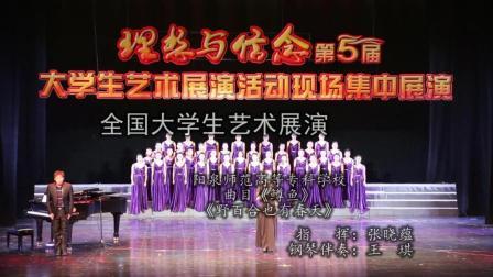 《鳟鱼》《野百合也有春天》合唱指挥: 张晓蕴 钢伴: 王琪(全国大学生艺术展演合唱)