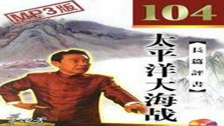 单田芳播讲经典二战评书《太平洋大海战》(26-30)