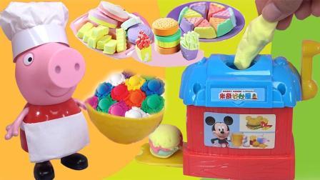 奇奇和悦悦的玩具 2017 小猪佩奇厨师3D打印机做汉堡冰淇淋 285