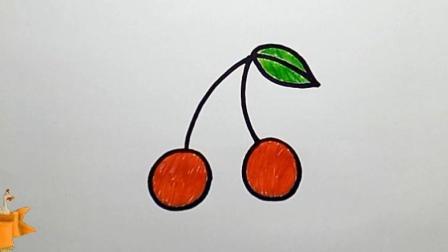 亲子绘画视频 幼儿彩色简笔画: 水果-樱桃