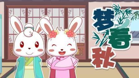 兔小贝儿歌  梦春秋(含歌词)