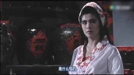 鬼八仙何仙姑杀人做人肉包子 钟馗一眼就发现有问题! 王祖贤真漂亮