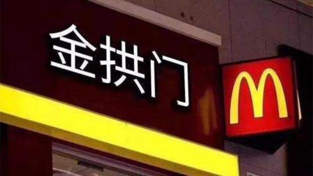 麦当劳改名金拱门, 土气名字的背后大有玄机