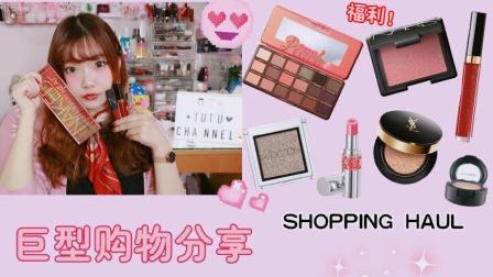 ♡超巨型彩妆购物分享...♡看到爽...爱用彩妆推荐♡shopping haul! 准备好零食看起来啦