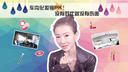 汽车百科姐说: 车内化妆镜PK! 没有对比就没有伤害-兮有视频