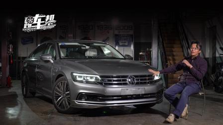 《夏东评车》上汽大众辉昂: 卖得不好的车, 能是好车吗?