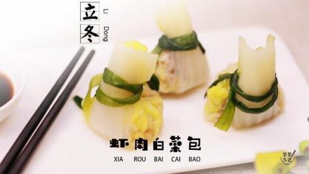 菜菜有谱之立冬-虾肉白菜包