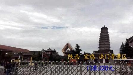 中国佛教圣地著名景区——法门寺景区