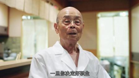 寿司之神—— 小野二郎告诉你事业成功的秘诀