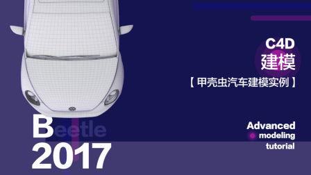 CINEMA4D甲壳虫汽车建模实例02【doyoudo教程】