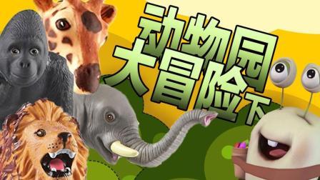 超能玩具白白侠 2017 白白侠玩具秀:亲子益智游戏之熊猫动物园大冒险