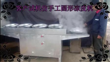 七星高照厂家制作精品蒸汽凉皮机博尔塔拉州