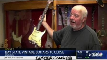 波士顿传奇 Vintage吉他商店即将停业