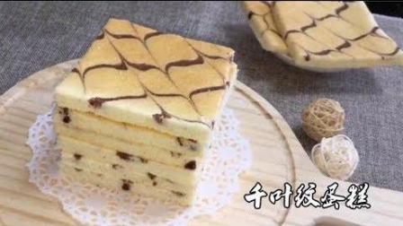分分钟教你学会制作千叶纹蛋糕, 这蛋糕颜值是不是很高!