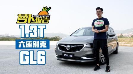 萝卜报告 2017 1.3T六座别克GL6