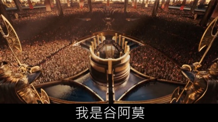 谷阿莫说故事 第三季:5分钟看完第三部最近要上映了的电影《雷神》127