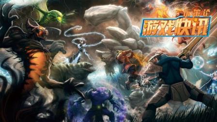 游戏快讯 《Dota2》7.07版本上线, 新英雄新模式新机制