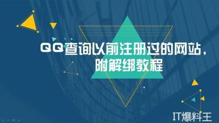 一键教你查询QQ注册过的网站, 附解绑教程, 可找回遗失的网址