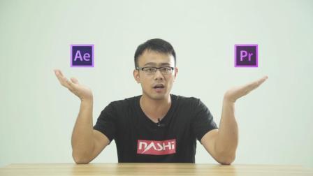 视频剪辑教程之pr还是ae, 小白先学哪个?