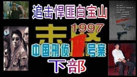 有声文学——中国刑侦一号案《追击悍匪白宝山》(下部)