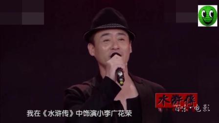 老版水浒传20年后再相聚, 小李广花荣现场表演百步穿杨, 威风依旧