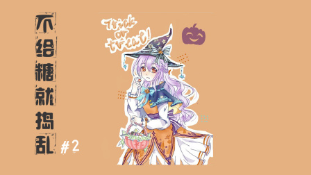 trick&treat#2【和我跳舞吧红舞鞋】
