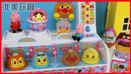 北美玩具 第一季 小猪佩奇发现面包超人冰淇淋店的玩具故事