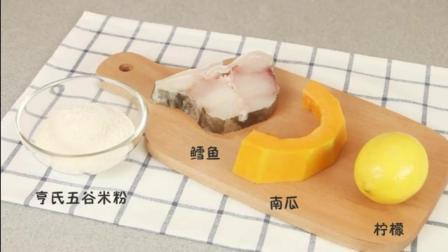 6个月宝宝辅食: 鳕鱼南瓜米糊的制作方法, 简单易学, 1分钟就学会