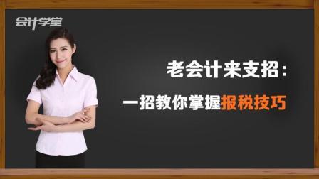 财务报税培训_财务会计报税_电脑报税流程